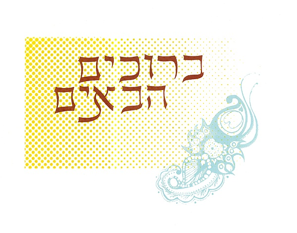 Beruchim Haboyim Print by Anshie Kagan