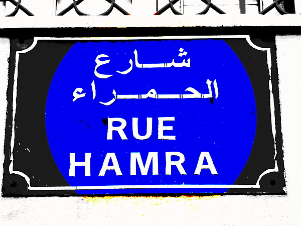 Iconic Hamra Street Beirut Print by Funkpix Photo Hunter