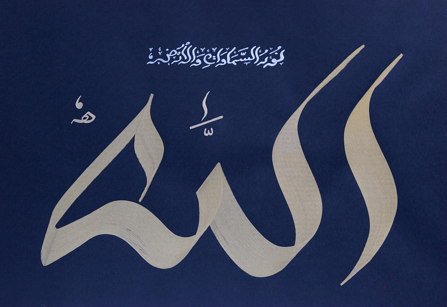 Allah - The Light Of The Heavens N Earth Painting