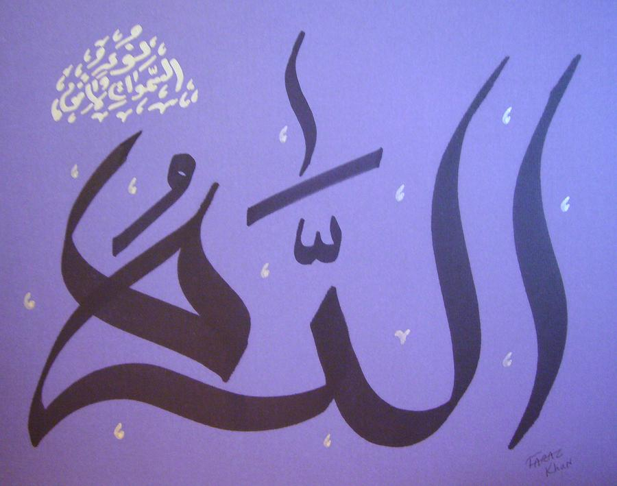 Allah Painting - Allah Light Of The Heavens And The Earth - Purple by Faraz Khan