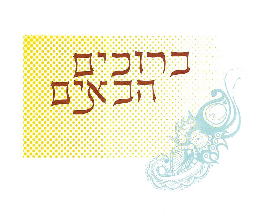 Beruchim Haboyim Mixed Media