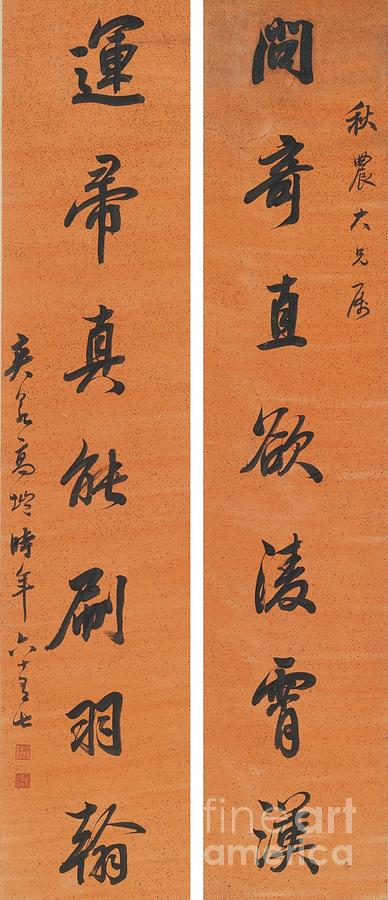 Calligraphy couplet in running script painting by