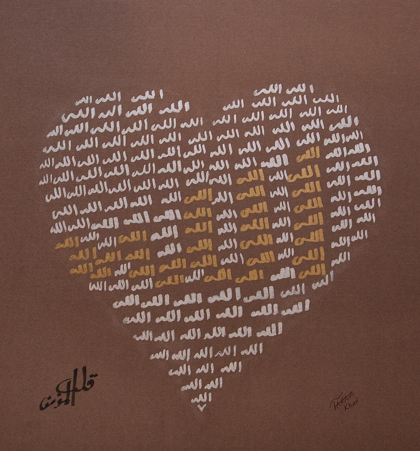 Heart Drawing - Heart Of A Believer With Allah In Brown by Faraz Khan