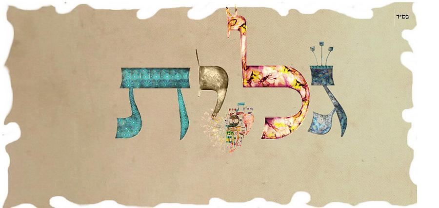 Hebrew calligraphy galit digital art by sandrine kespi Hebrew calligraphy art