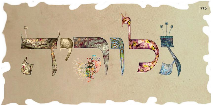 Hebrew calligraphy gloria digital art by sandrine kespi Hebrew calligraphy art