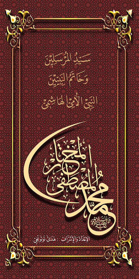 Digital Calligraphy Digital Art - Prophet Mohammad Mohammad by Huda Totonji