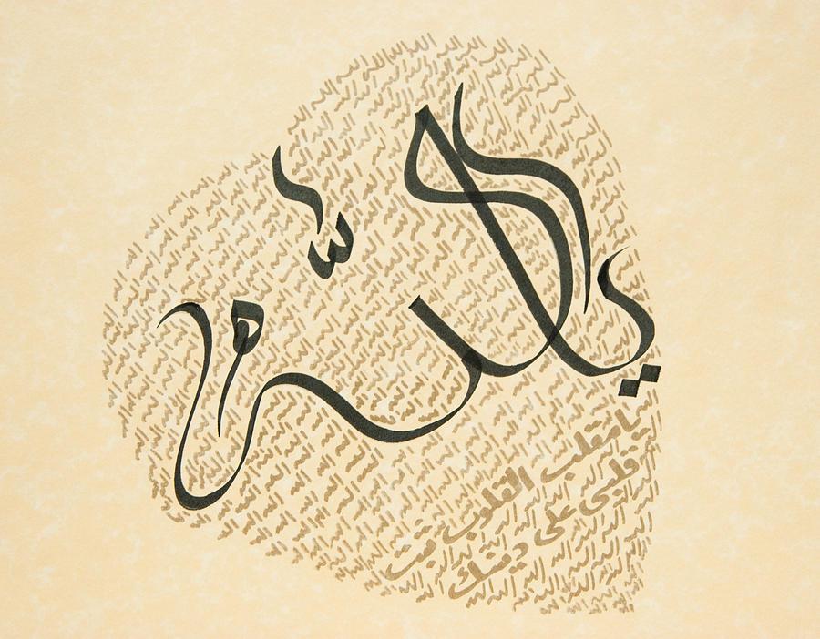 Islamic Calligraphy Drawing - Ya Allah In Heart Black On Gold by Faraz Khan