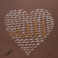Heart Of A Believer With Allah In Brown by Faraz Khan