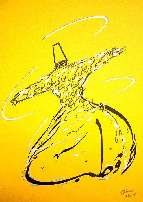 Faraz Khan - Mystic Dancer in yellow Print