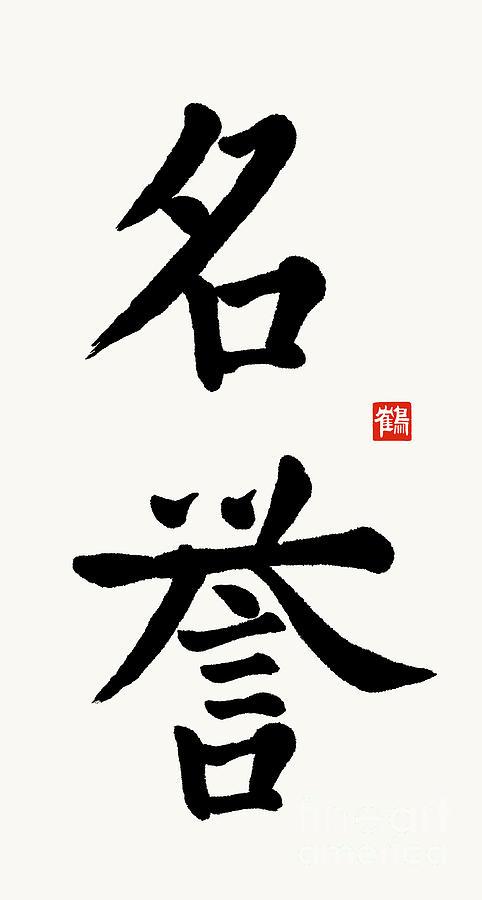 The Kanji Honor Or Meiyo In Kaisho Painting By Nadja Van Ghelue