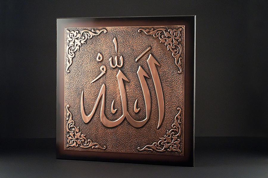 Islamic Arabic Calligraphy Art Relief By Eurofer