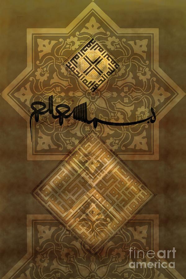 Islamic Art Painting - Bismillah by Sayyidah Seema Zaidee