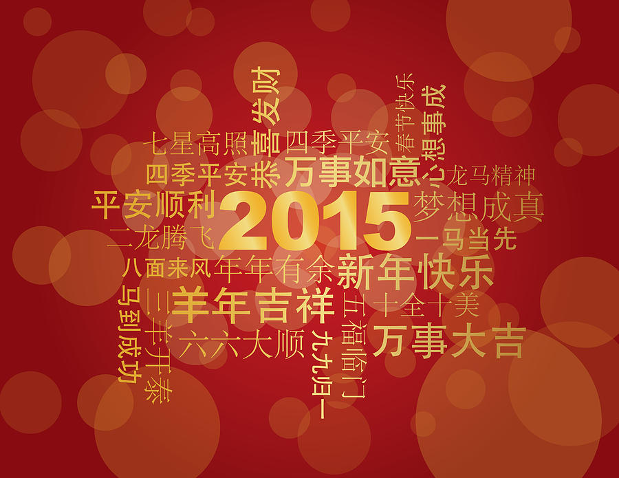 2015 chinese new year greetings red background photograph by jit lim 2015 photograph 2015 chinese new year greetings red background by jit lim m4hsunfo