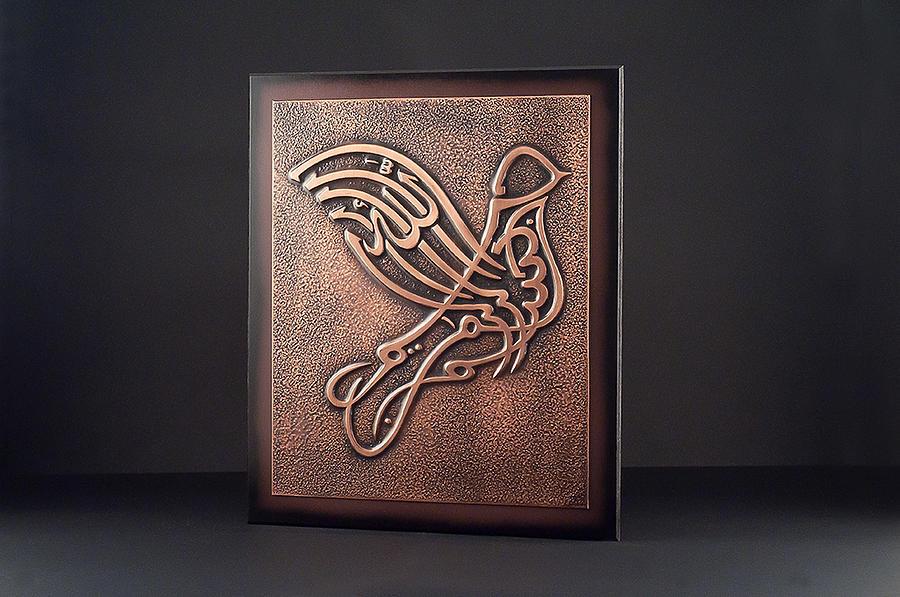 Islamic Relief - Islamic Arabic Calligraphy Art by Eurofer