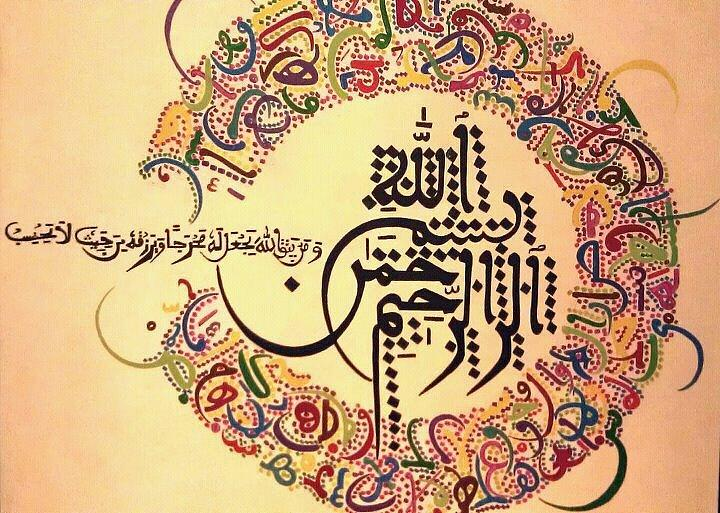 Calligraphy Painting By Mahrukh Rehan
