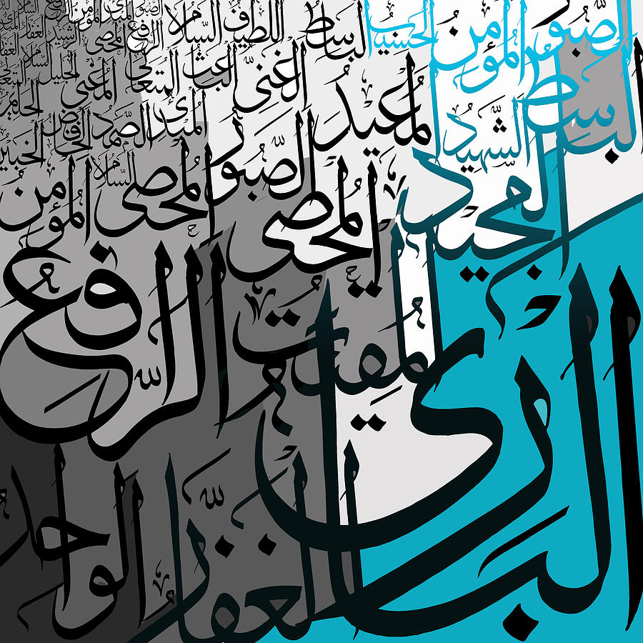 Islamic Calligraphy Painting - 99 Names Of Allah by Catf