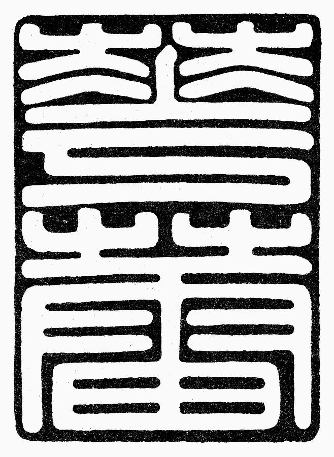 Calligraphy Painting - Calligraphy Chinese by Granger