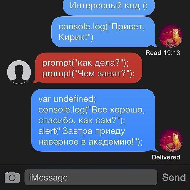 Javascript Photograph - Так общаются by Orange Fox