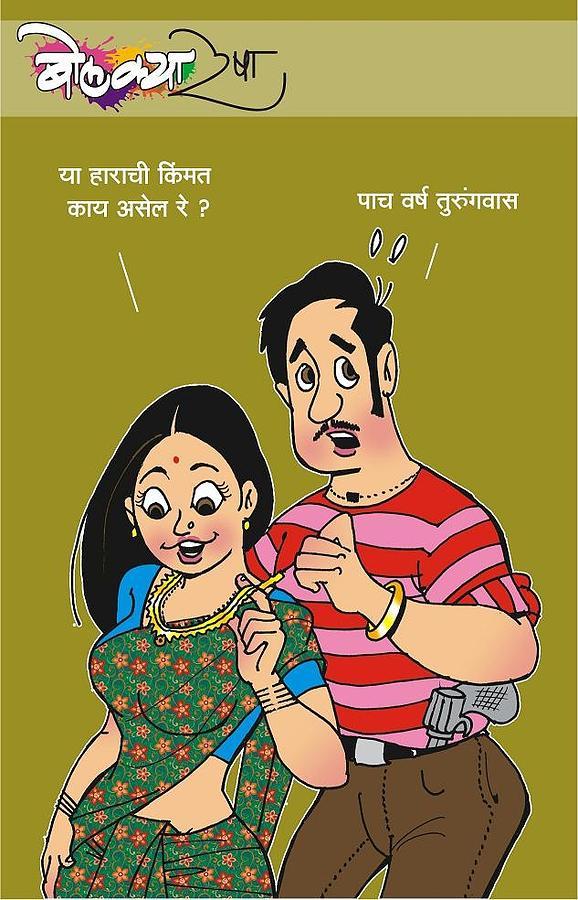 Cortoon Digital Art by Ghanshyam Deshmukh
