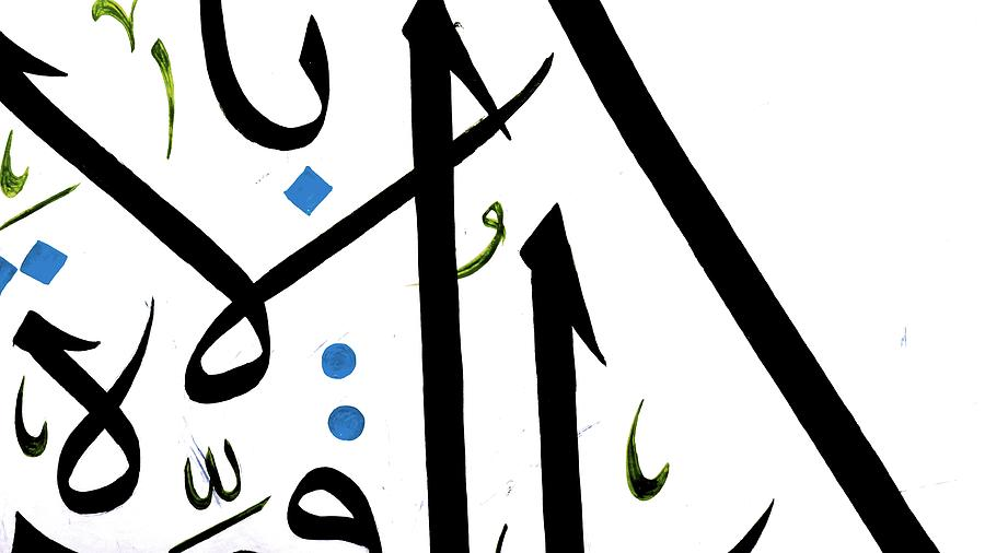 Islamic Calligraphy Painting - Abstract Islamic Calligraphy by Salwa  Najm