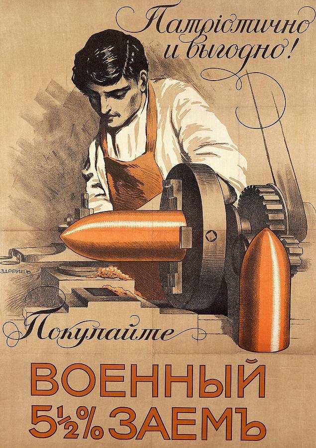 First World War Drawing - Advertisement For War Loan From World War I by Richard Zarrin
