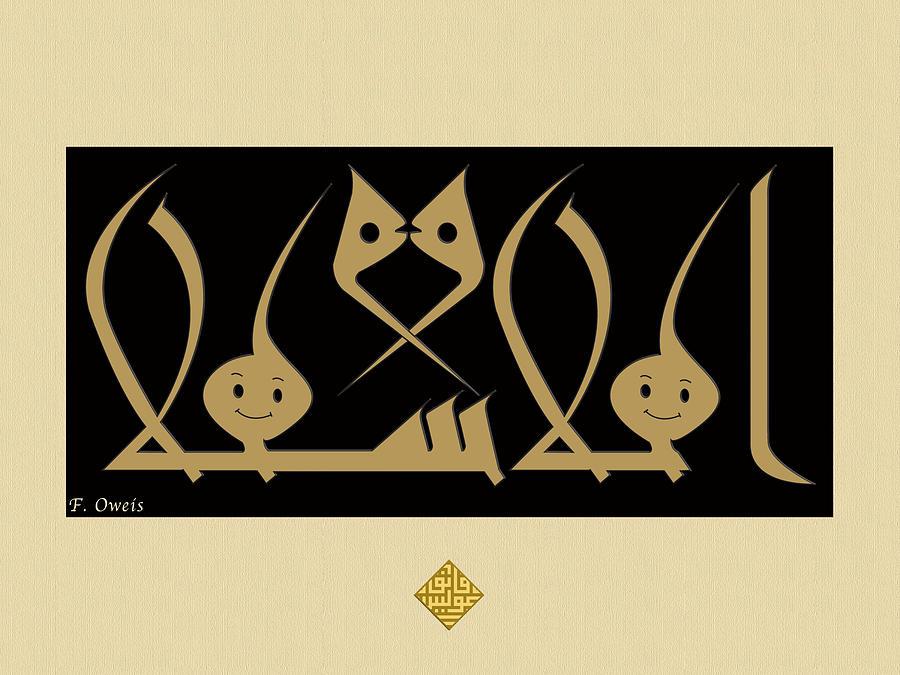 Ahlan by Fayeq Oweis