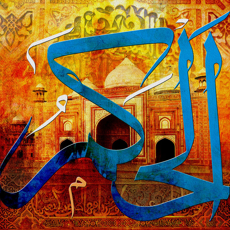 The Arbitrator Painting - Al Hakam by Corporate Art Task Force