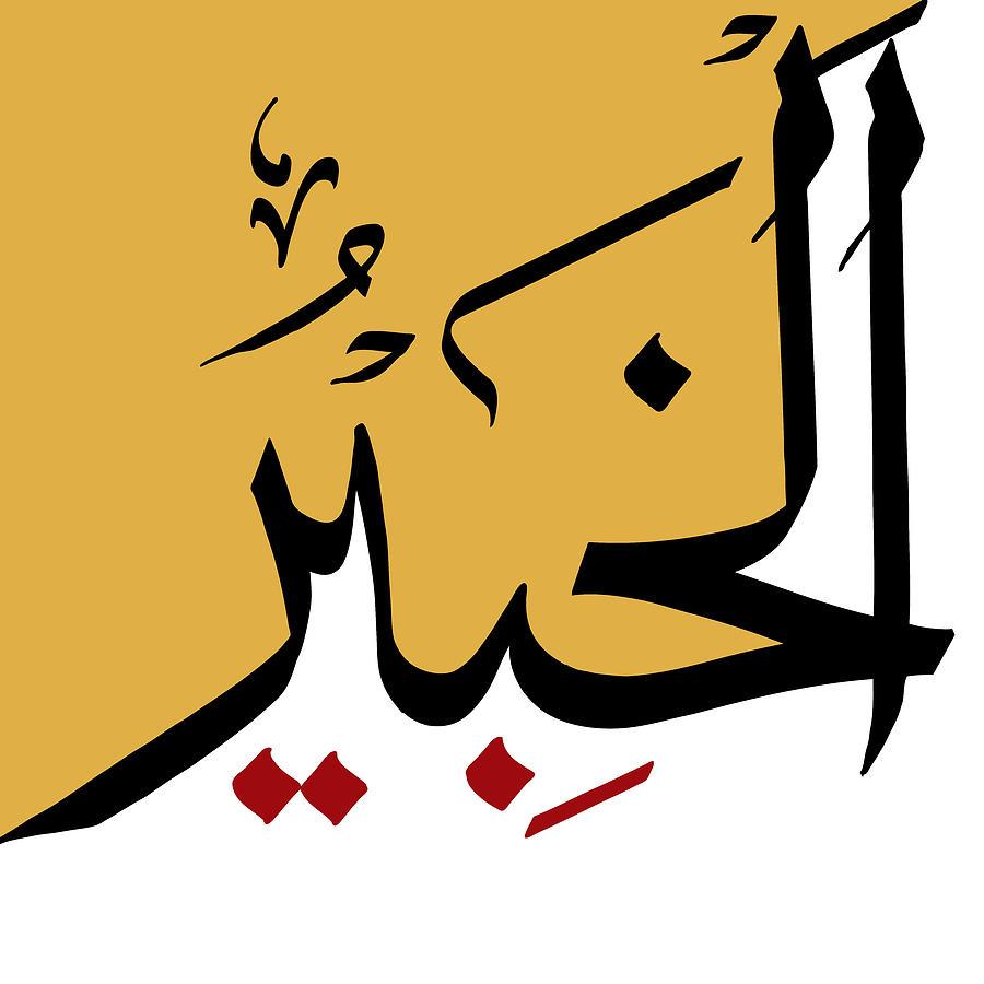 Ar-rahman Painting - Al-khabir by Catf