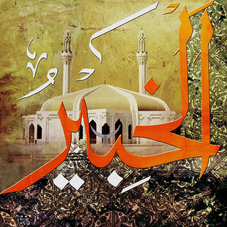 Al-Khabir Painting by Corporate Art Task Force