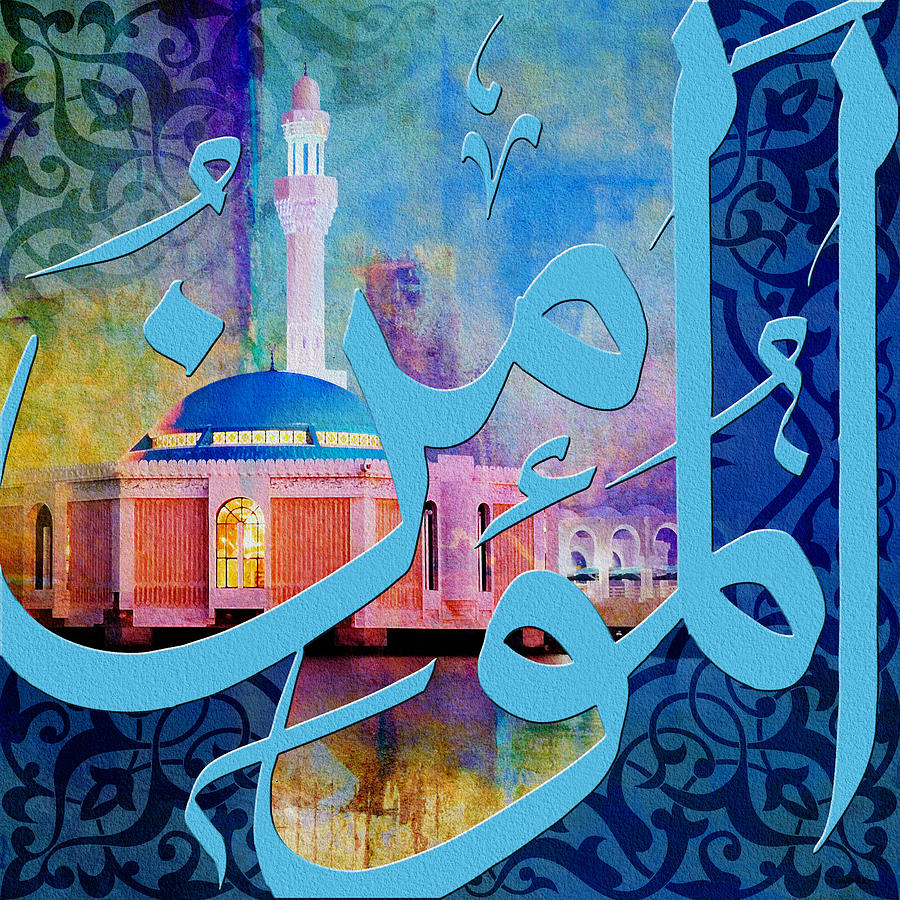 99 Names Of Allah Painting - Al-mumin by Corporate Art Task Force