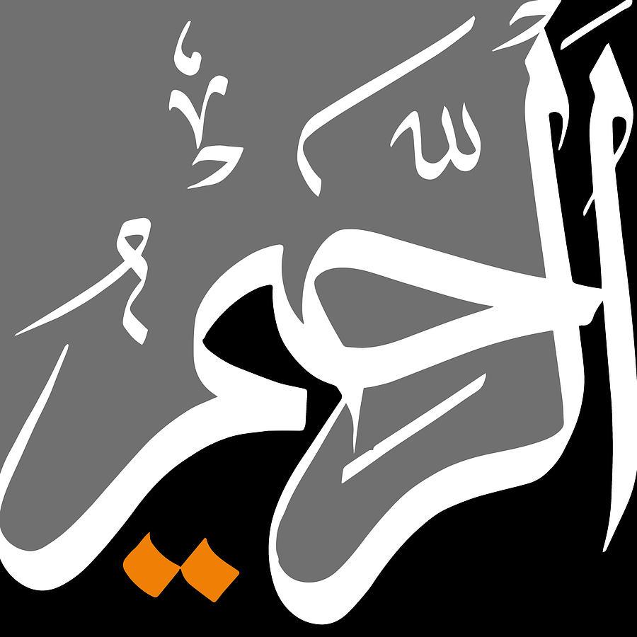 Ar-rahman Painting - Ar-rahim by Catf