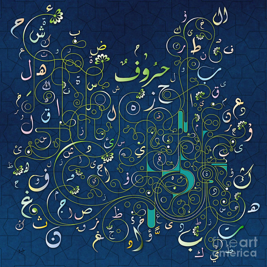 Arabic Alphabet Sprouts Digital Art By Peter Awax