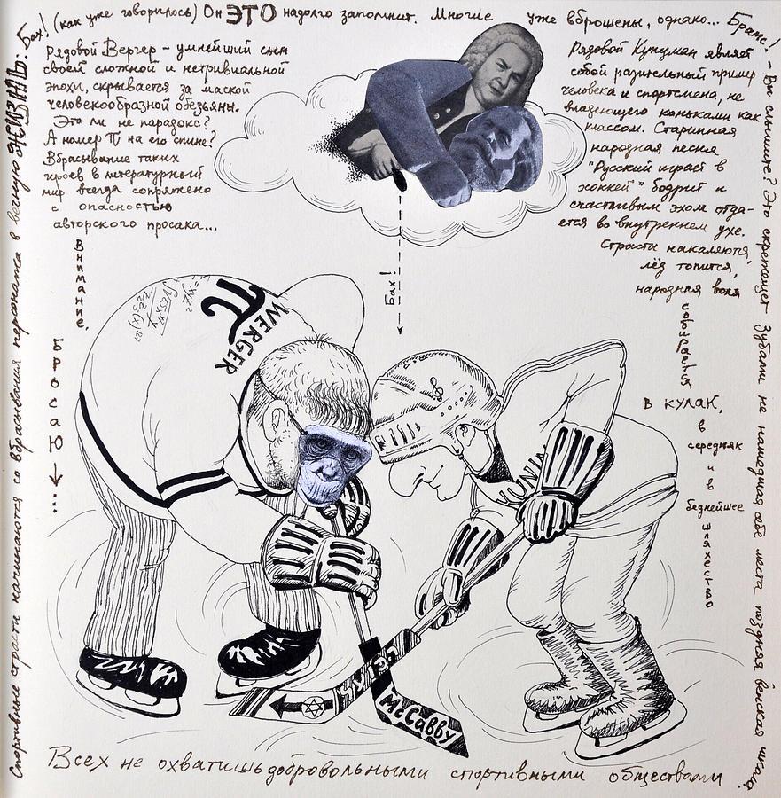 Artist's Book Mixed Media - Babach Hockey by Nekoda  Singer