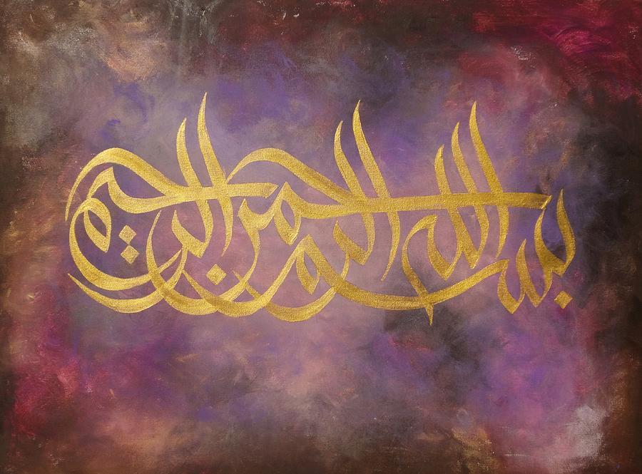 Bismillah Calligraphy Painting - Bismillah Calligraphy Purple by Salwa  Najm