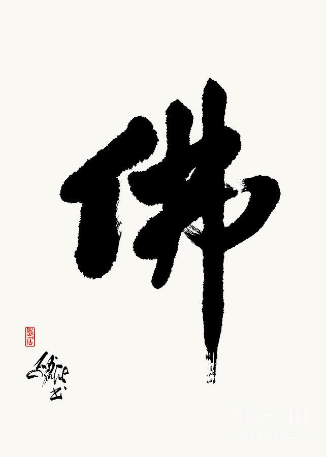 Buddha Painting - Buddha Calligraphy In Gyosho by Nadja Van Ghelue
