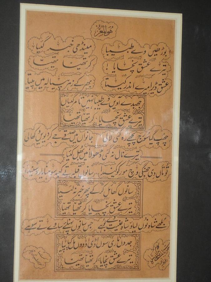 Islamic Calligraphy Drawing - Bulleh Shah Poetry by Gohar Qalam