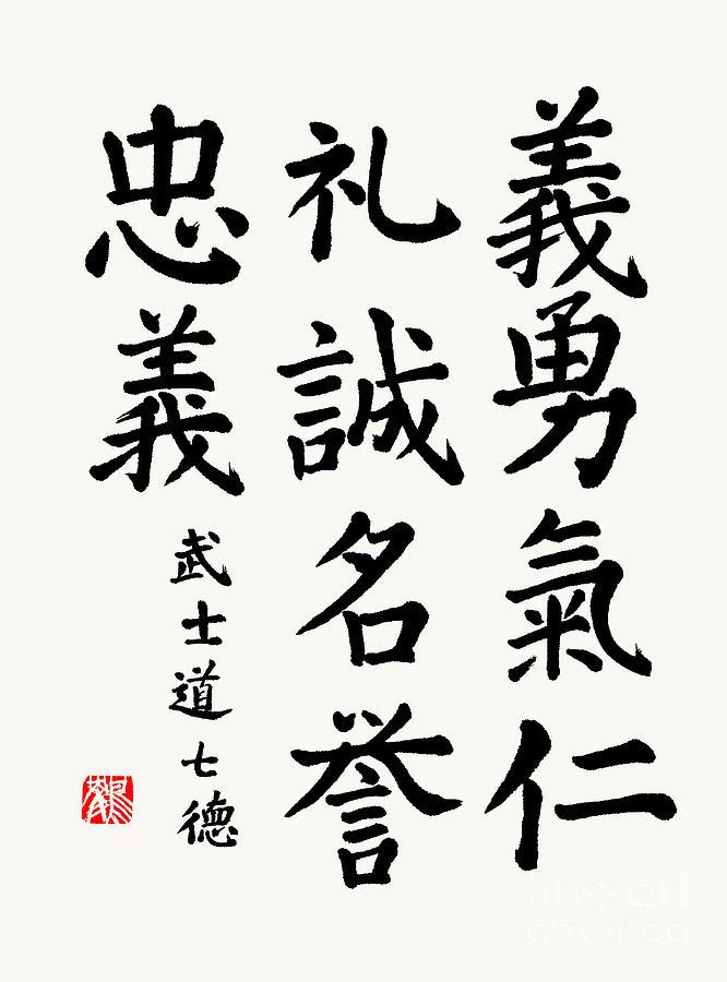 Bushido Code Painting - Bushido Code In Regular Script by Nadja Van Ghelue