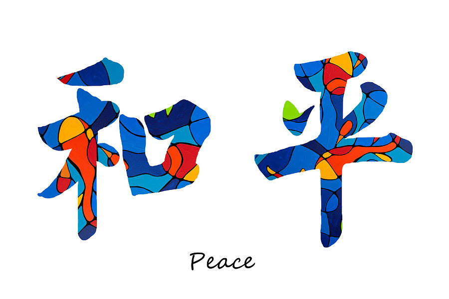 Peace Painting - Chinese Symbol - Peace Sign 18 by Sharon Cummings