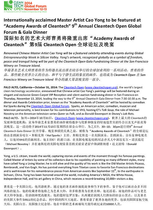 Cleantech And Cao Yong Auction Pr Pg1 Painting by CAO YONG AUCTION Press Release pg1