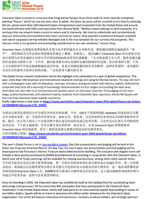 Cleantech And Cao Yong Auction Pr Pg2 Painting by CAO YONG AUCTION Press Release pg2