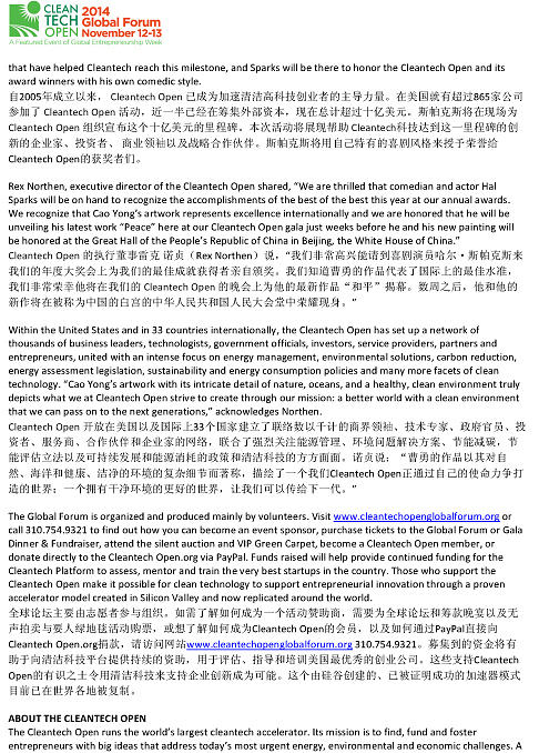 Cleantech And Cao Yong Auction Pr Pg3 Painting by CAO YONG AUCTION Press Release pg3