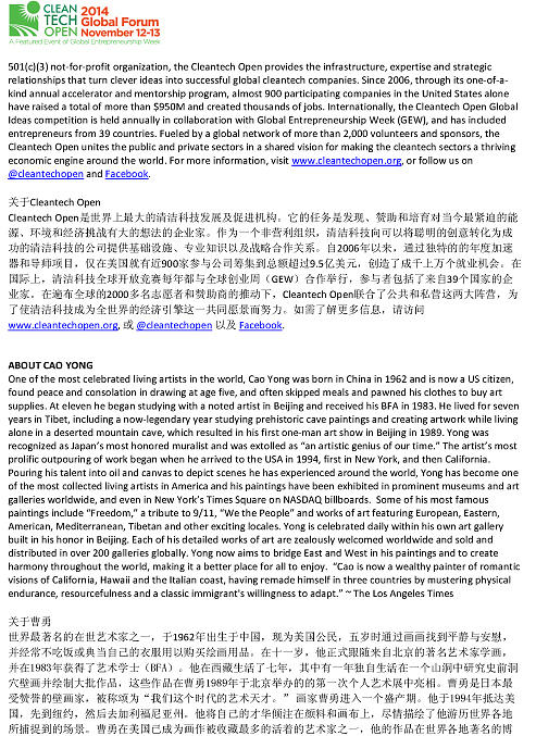 Cleantech And Cao Yong Auction Pr Pg4 Painting by CAO YONG AUCTION Press Release pg4