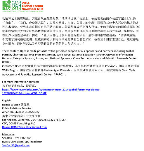 Cleantech and Cao Yong Auction PR pg5 Painting by CAO YONG AUCTION Press Release pg5