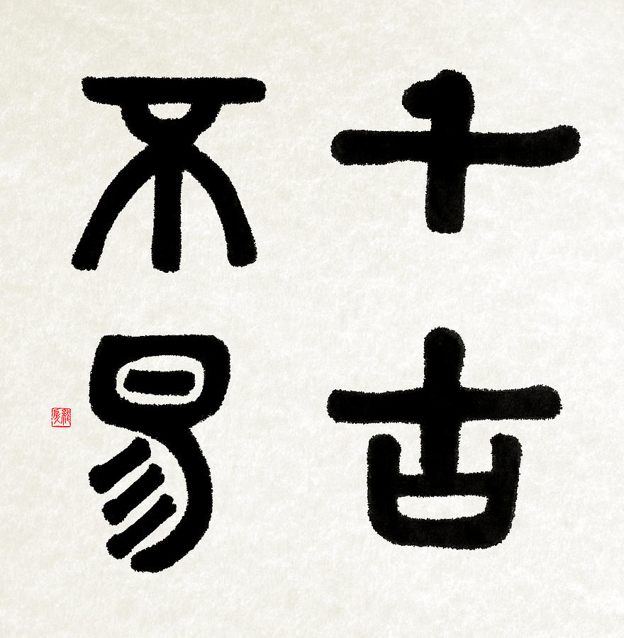 Calligraphy Painting - Eternally Unchanging by Ponte Ryuurui