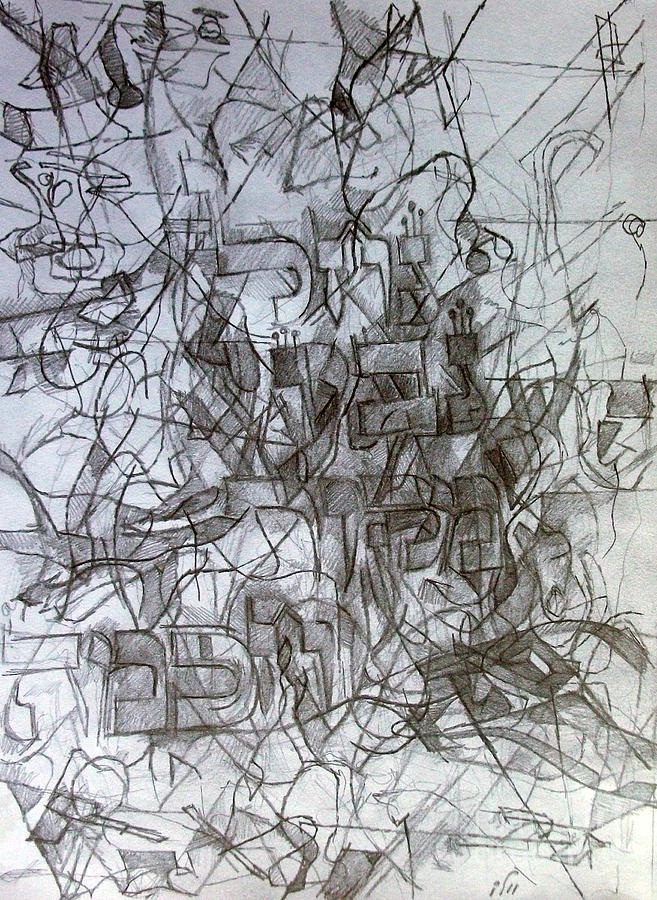 Torah Drawing - Flowing River The Source Of Wisdom 3 by David Baruch Wolk