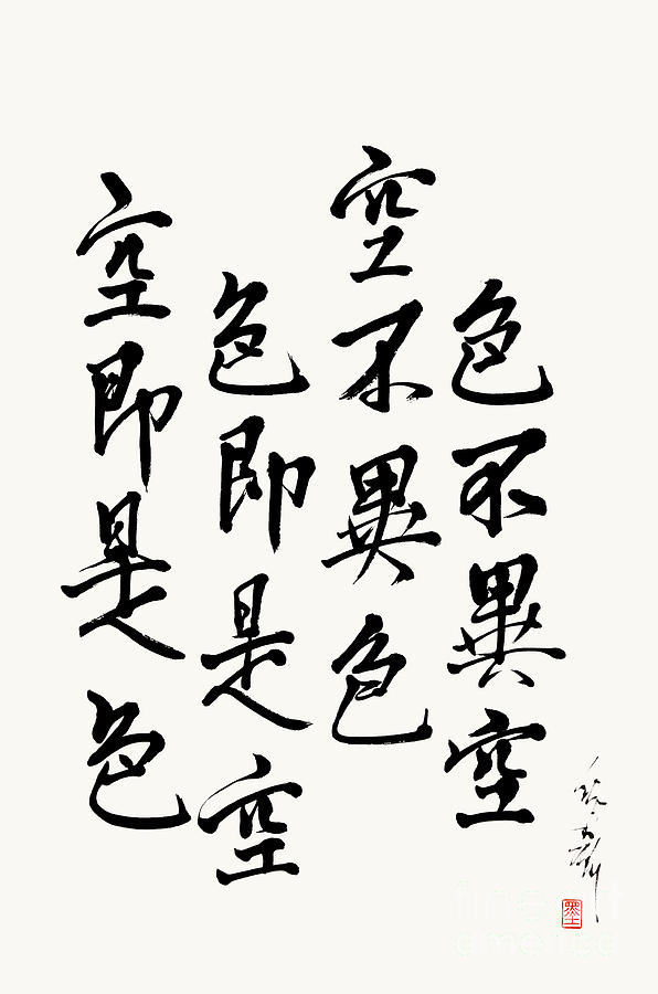 Heart Sutra Painting - Form Is Emptiness Verse From The Heart Sutra by Nadja Van Ghelue