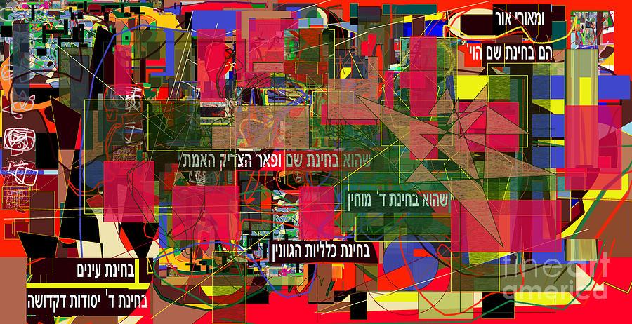 Torah Digital Art - from Likutey Halachos Matanos 3 4 b by David Baruch Wolk