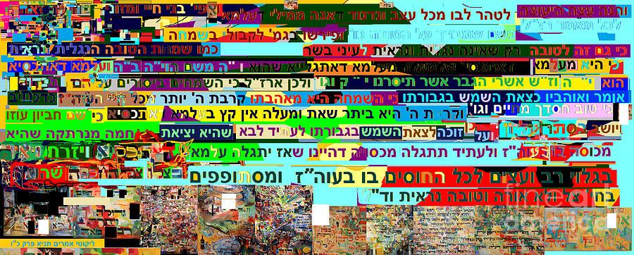 Digital Art - from Sefer HaTanya chapter 26 d by David Baruch Wolk