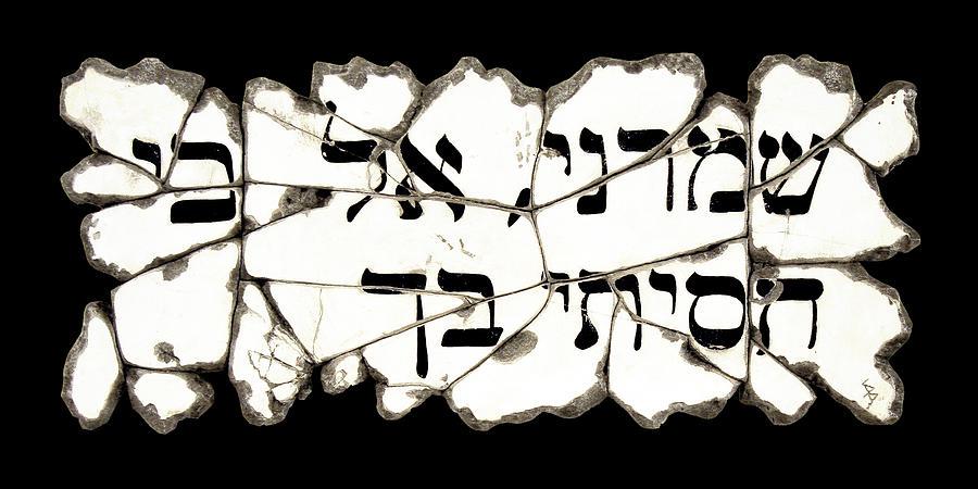 Hebrew Painting - Hebrew Prayer by Steve Bogdanoff