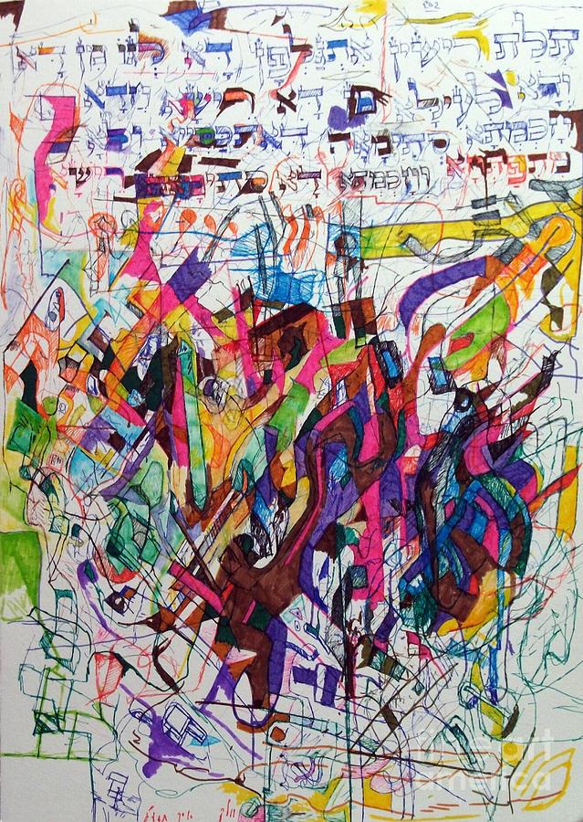 Torah Drawing - Hidden by David Baruch Wolk
